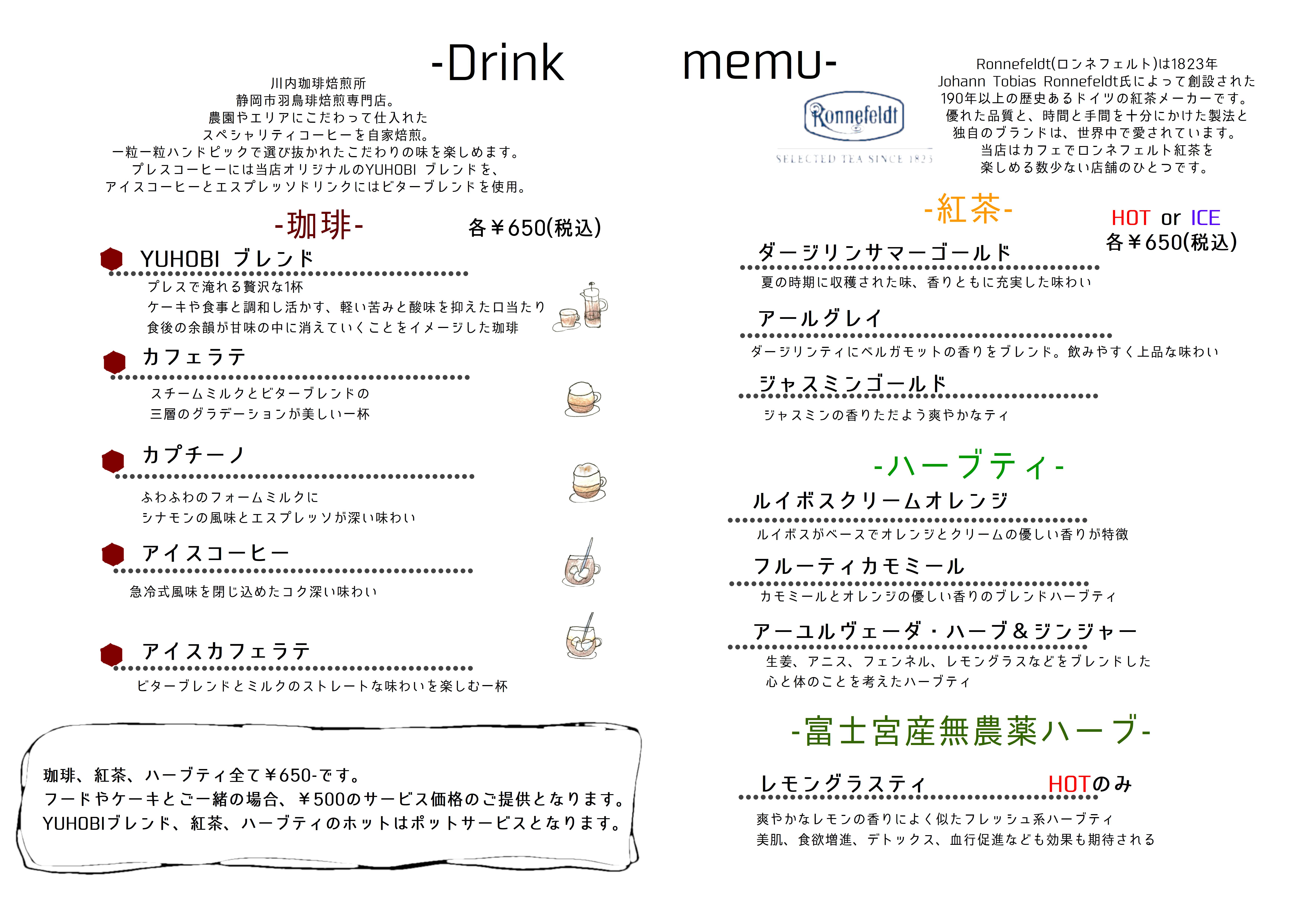 Drink menu01