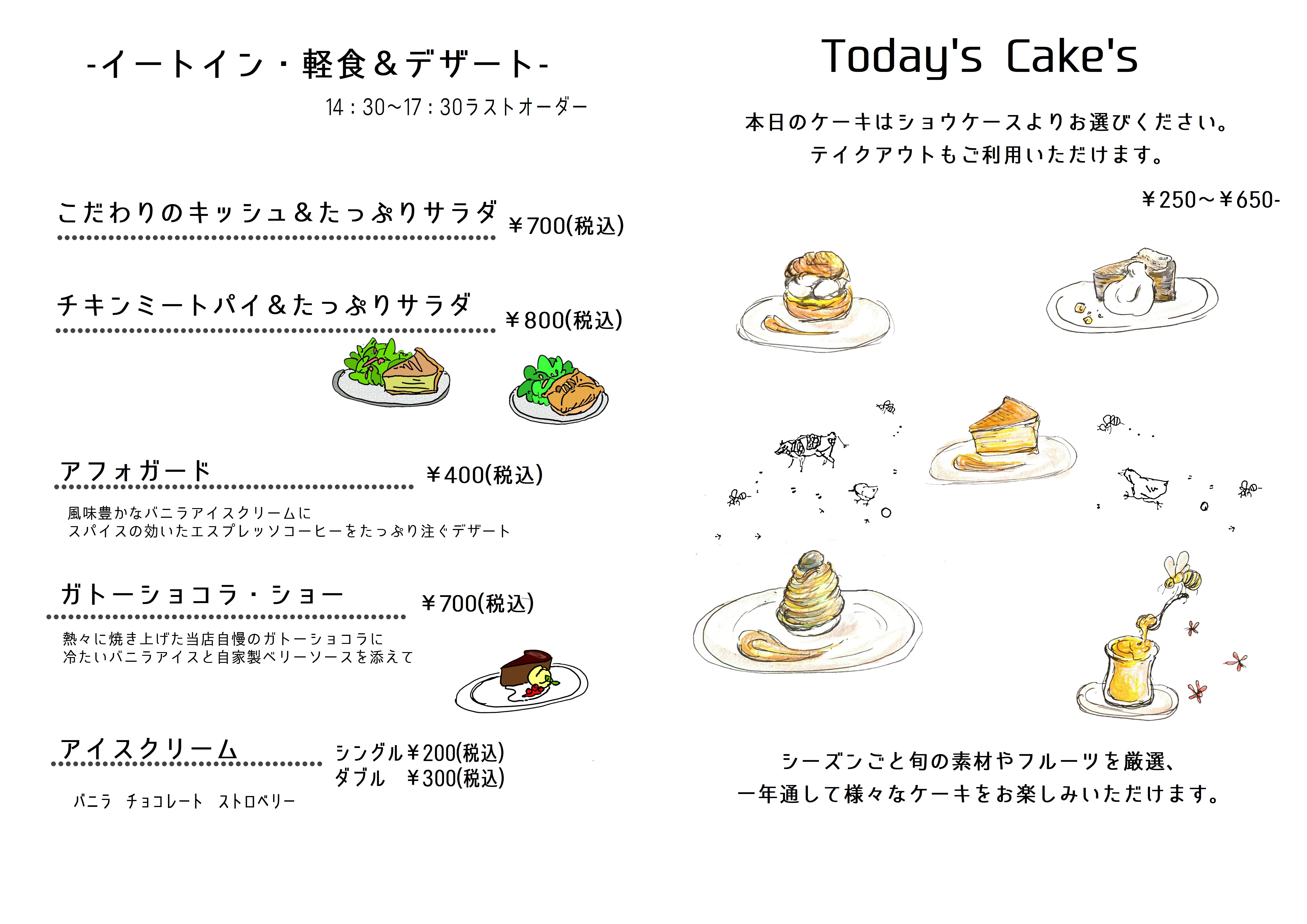 Food&Desert 14:30~18:00