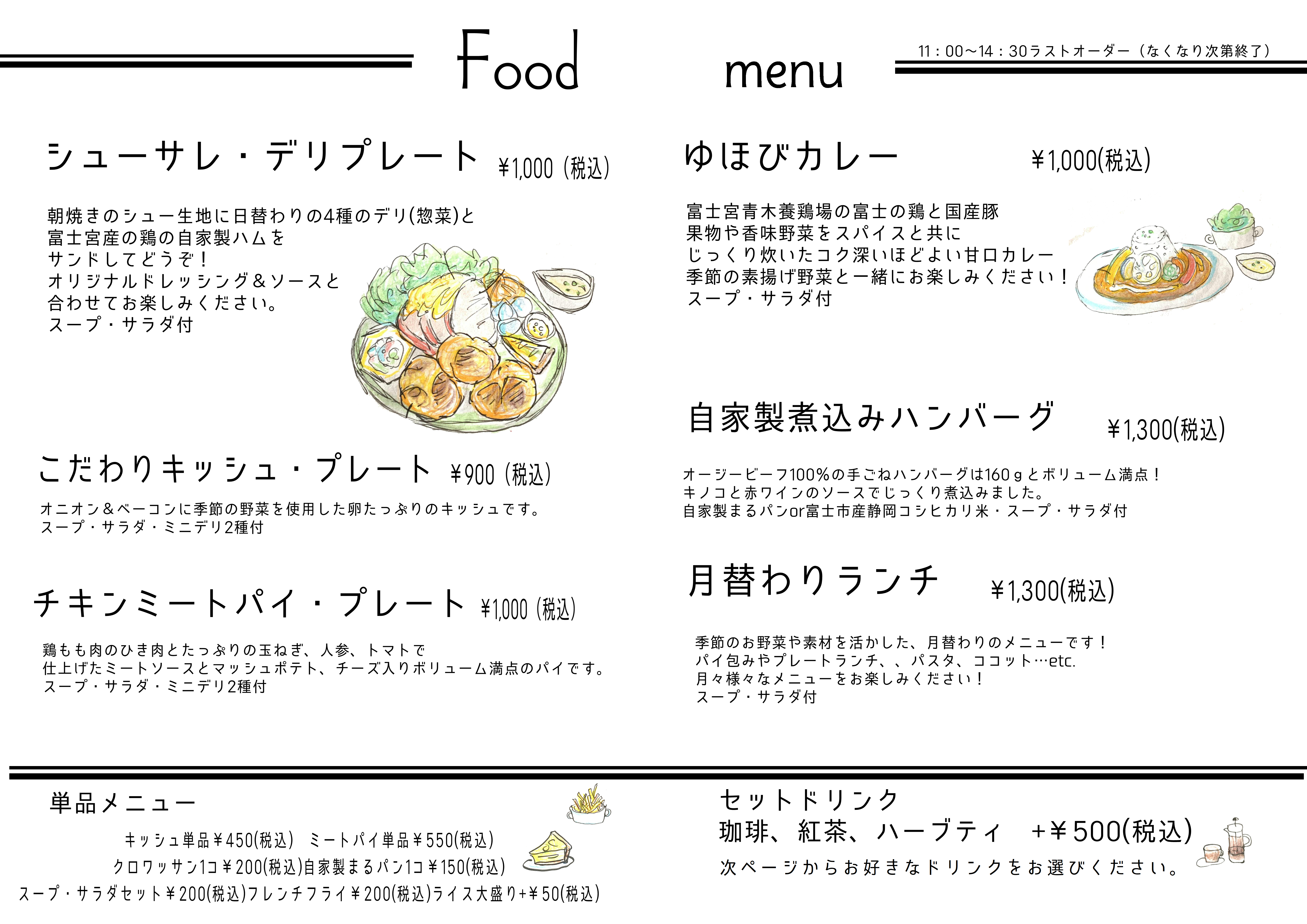 Lunch menu 11:00~14:30