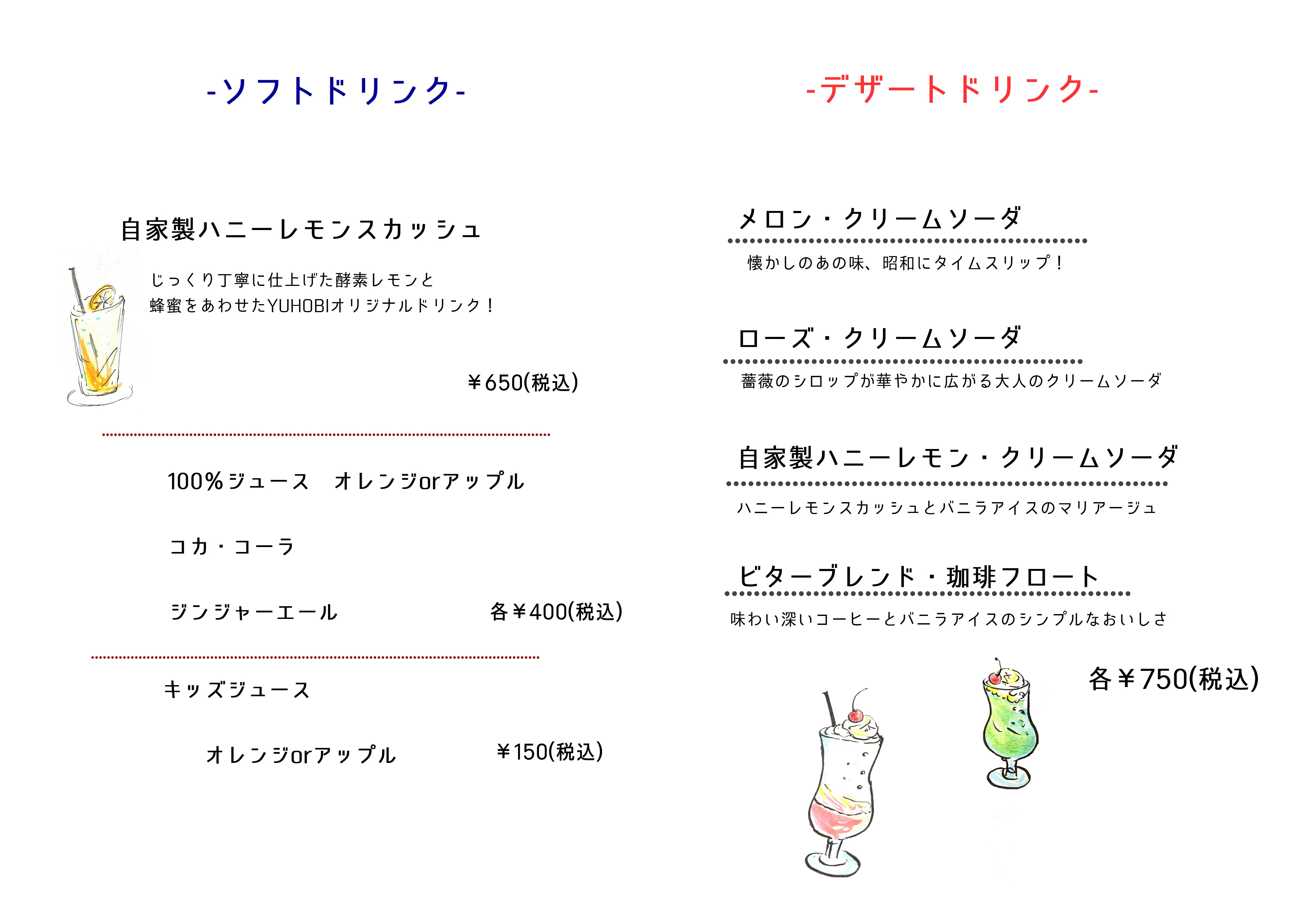 Drink menu02